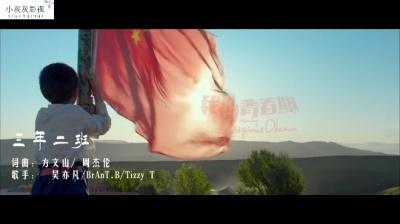 三年一天 - 吴琼