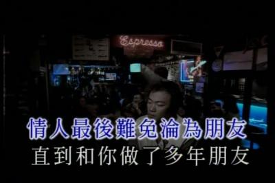 十年 - 陈奕迅