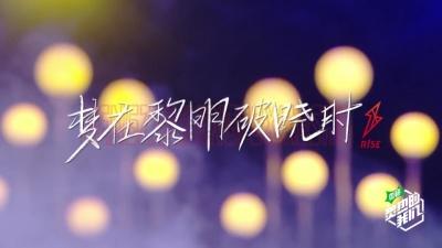 梦在黎明破晓时 (Live) - R1SE