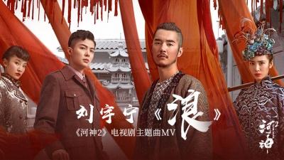 浪 - 摩登兄弟刘宇宁