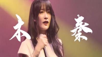 新秀 Freestyle (Live) - 新秀