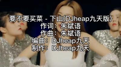下山 (DJheap九天版原唱) - 要不要买菜