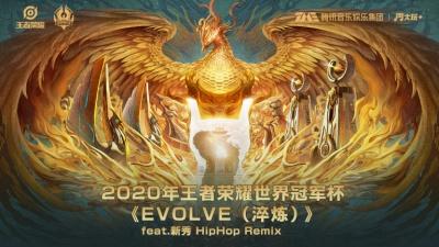 Evolve 淬炼 (Hip-Hop remix版) - Ki:Theory,新秀,王者荣耀