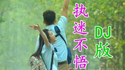 执迷不悟 (DJ版) - 小乐哥