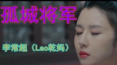孤城将军 - 李常超(Lao乾妈)