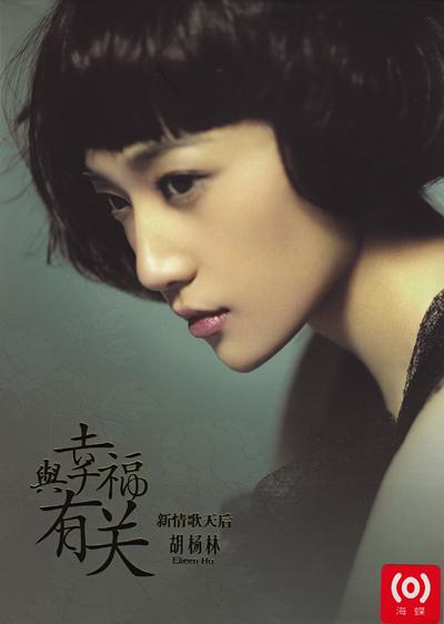 胡杨林 歌手 乐库频道