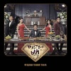 Mr.Back OST