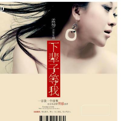 2013-02-20 《下辈子等我》-----不一样的情歌,不一样的孟杨  孟杨是