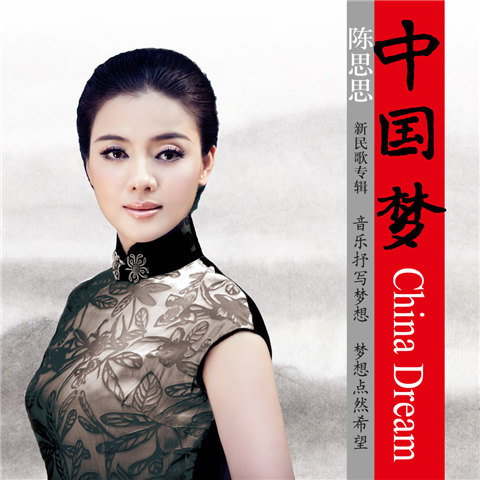 陈思思 - 中国梦