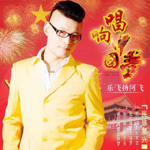 唱响中国梦