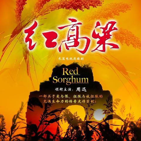 韩红- 九儿(红高粱)