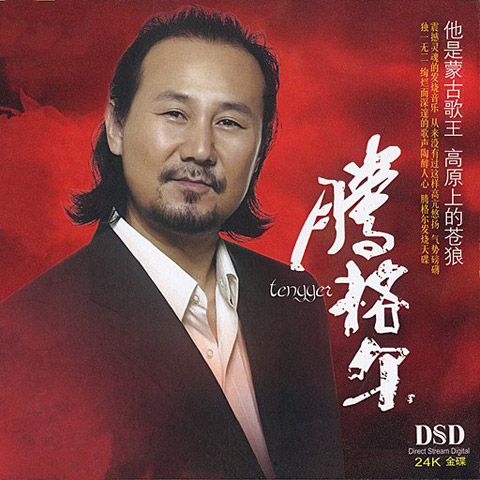 腾格尔 - 蒙古人 - 全新汉语版