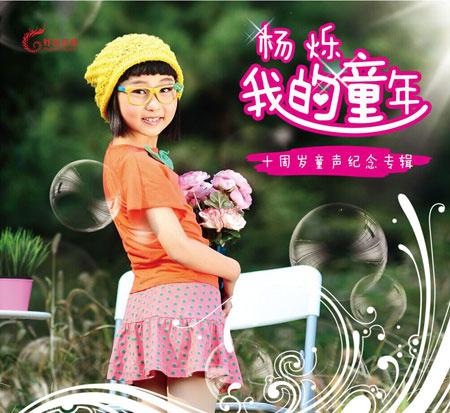 杨烁- 我的童年