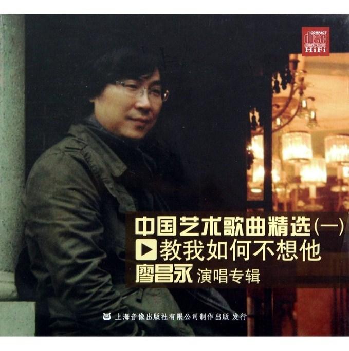 廖昌永 - 怀念曲