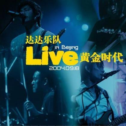 达达- 不经意间 (live)