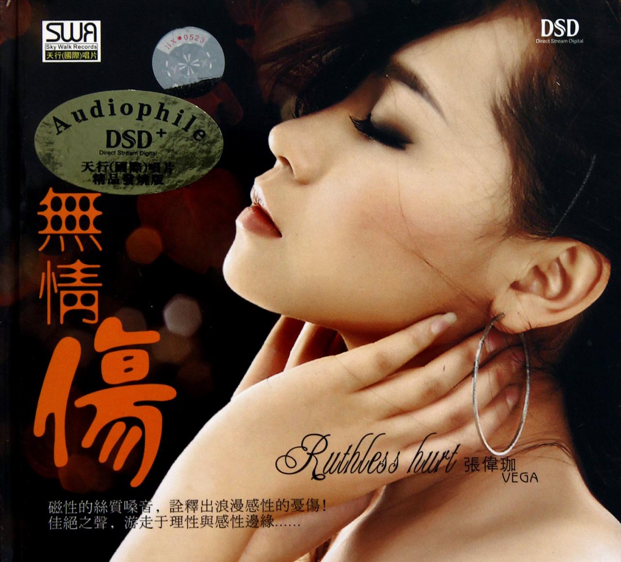 张玮伽 - 女人如烟