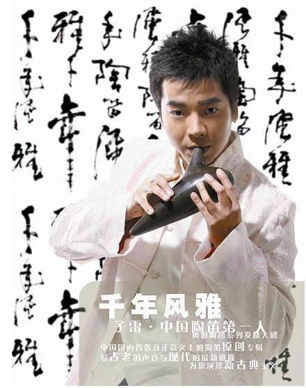 周子雷 - 千年风雅 - 陶笛版纯音乐