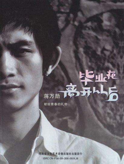 蒋万勋 - 曾经的歌