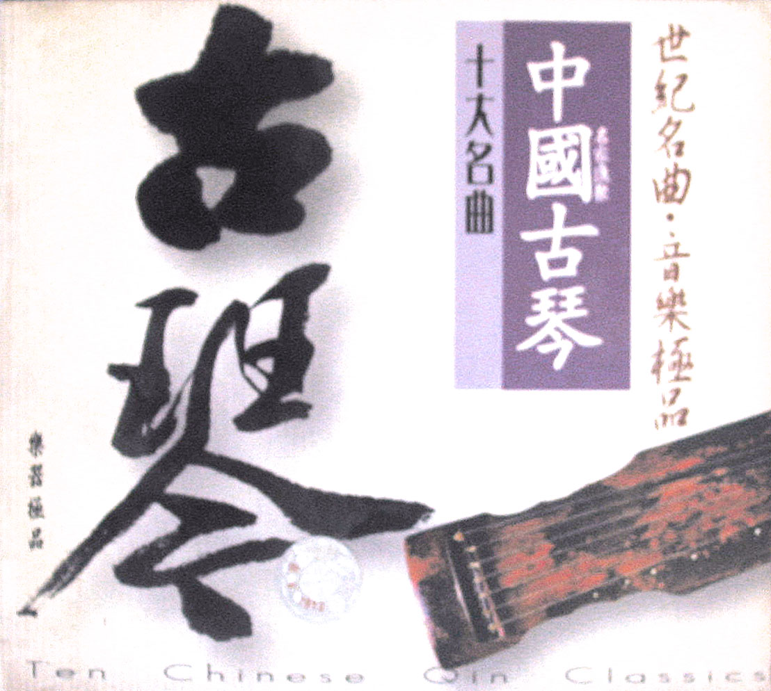 龚一- 阳关三叠 - 古筝版纯音乐