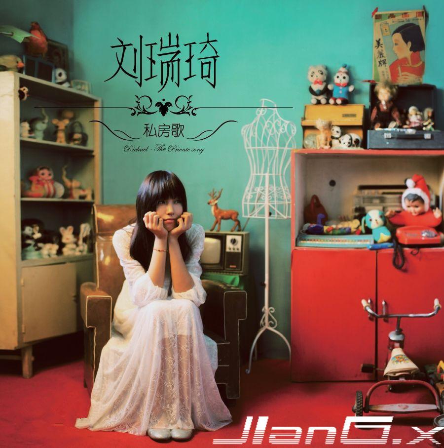 刘瑞琦 (房间)_JIANG.x_高音质在线试听_刘瑞