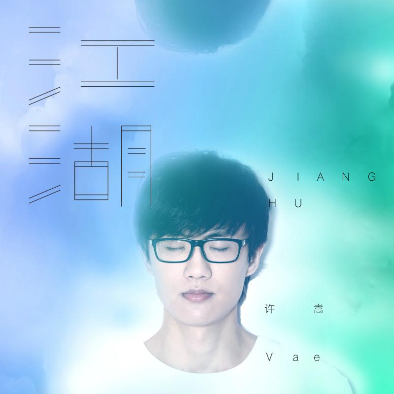 江湖_许嵩_高音质在线试听_江湖歌词 歌曲下载