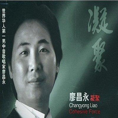 廖昌永 - 共和国之恋