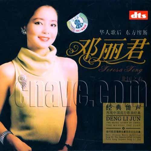 歌手:邓丽君 专辑:北国之春
