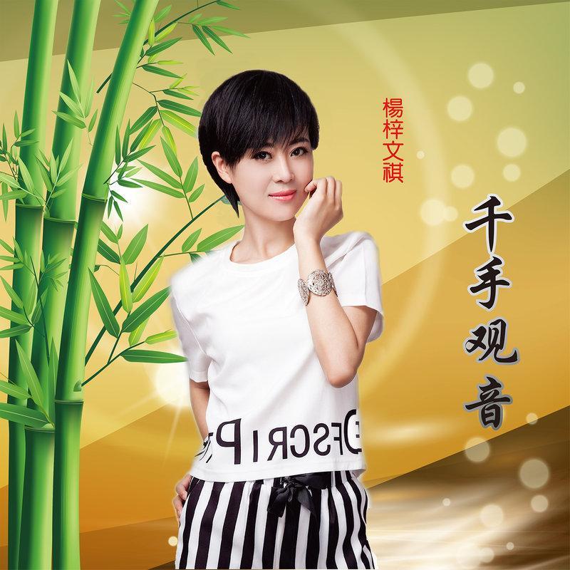 杨梓文祺 - 千手观音