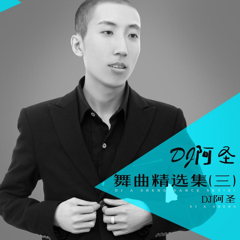 歌手:张北北 张北北 - 拥抱你离去 (dj阿圣)  词:刘涛  曲:刘涛  拥抱