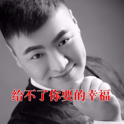给不了你要的幸福_姜成_高音质在线试听_给不