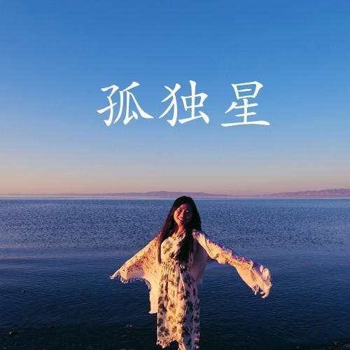 10]青城山下白素贞 - 好妹妹乐队 [00:00.20]词:贡敏 [00:00.