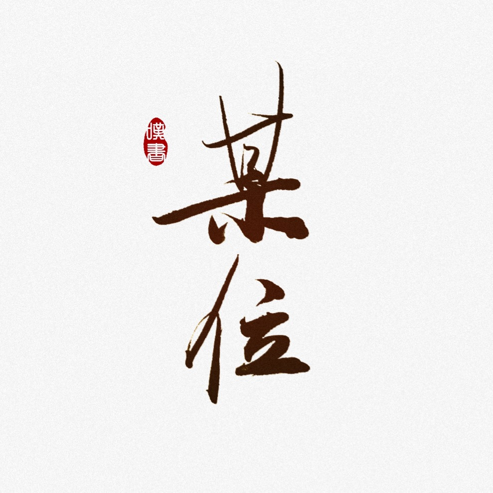12]少司命 - 某位  [00:01.13]作词:叶清眉  [00:02.图片
