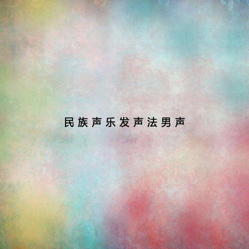 视频音质发声法声乐(三)_柳石明_高民族v视频试单拐柱男声图片