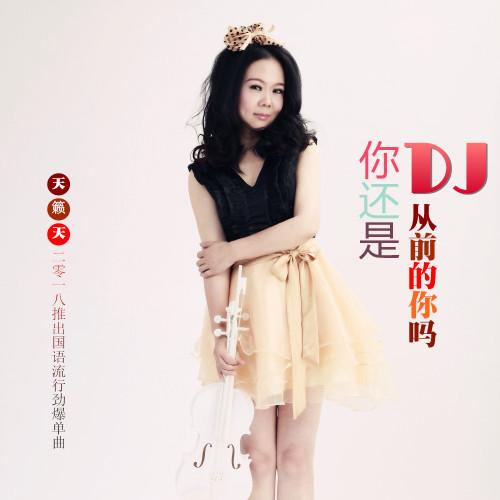 唱不完的情歌dj下载_你还是从前的你吗DJ 天籁天_你还是从前的你吗DJMP3下载,你还是 ...