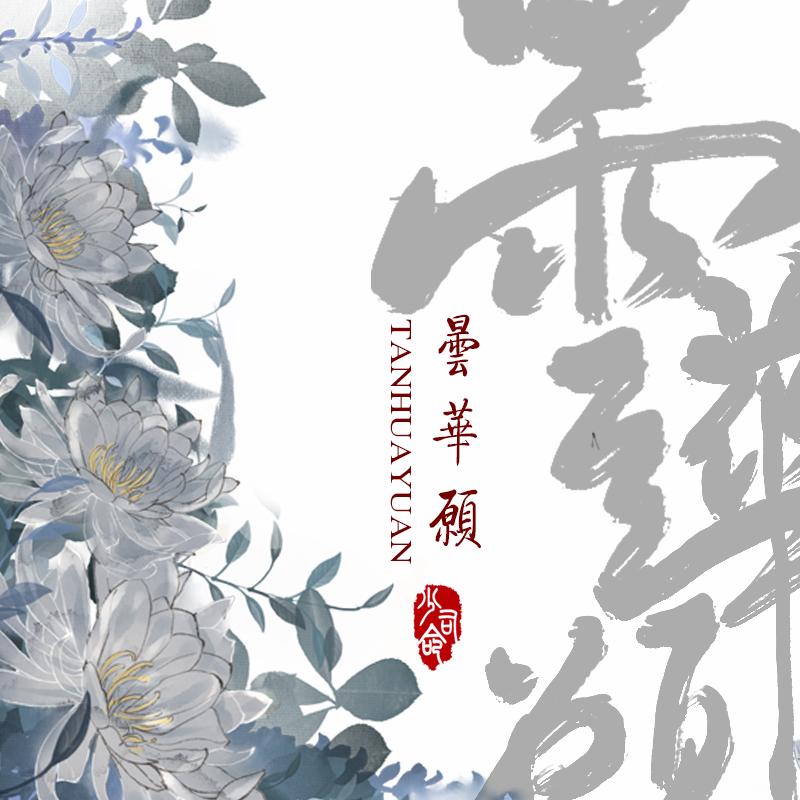 26]少司命 - 昙华愿 [00:01.32]作词:叶清眉 [00:02.图片