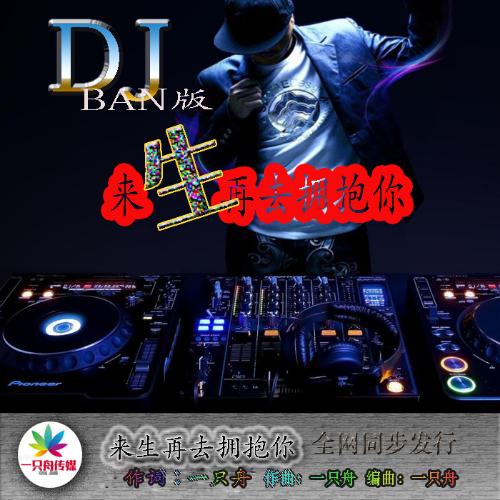 汤仁洲 高音质在线试听 来生再去拥抱你 DJ版 歌词 歌曲下载 酷狗音乐