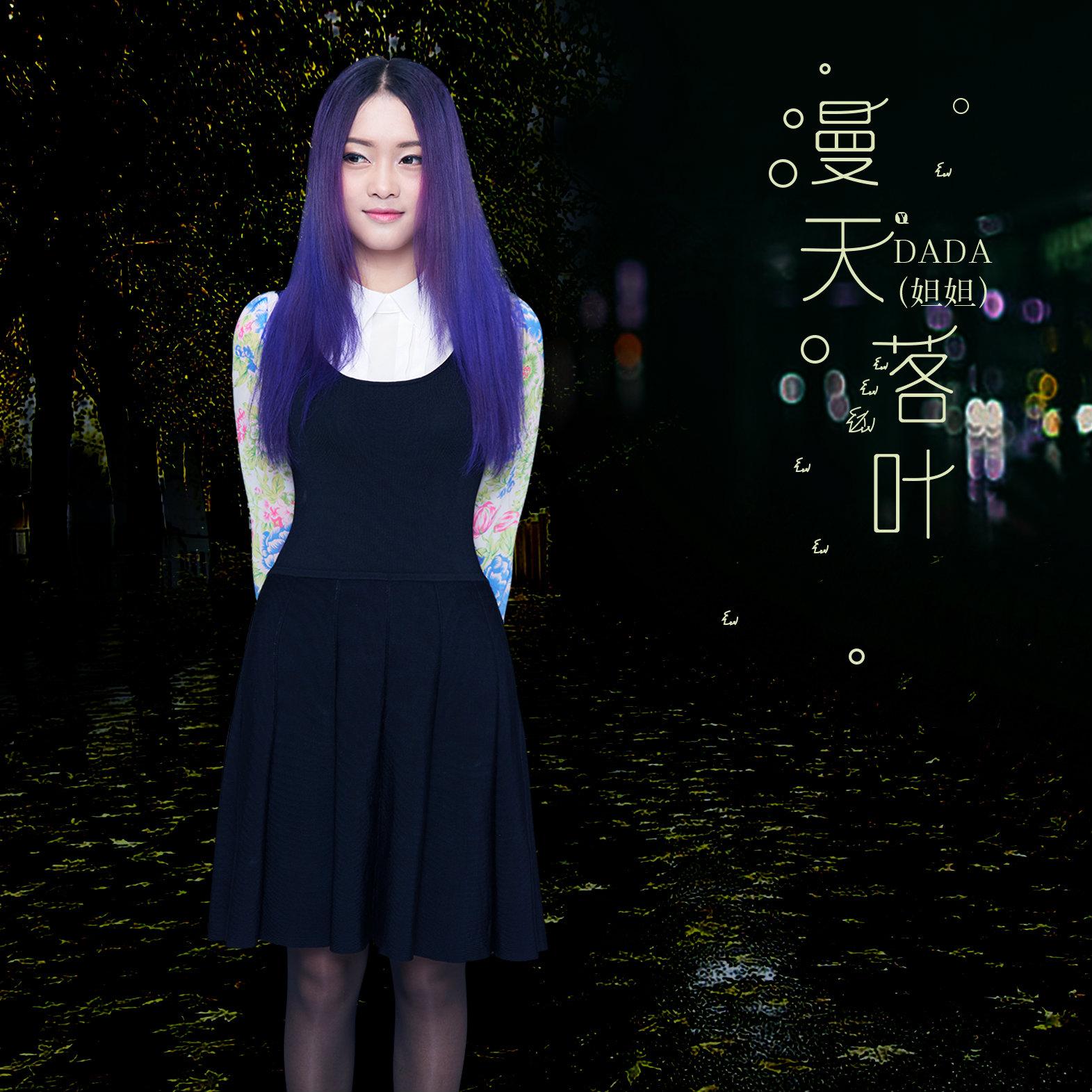 歌手dada妲妲个人资料_dada(妲妲) - 漫天落叶 (伴奏)
