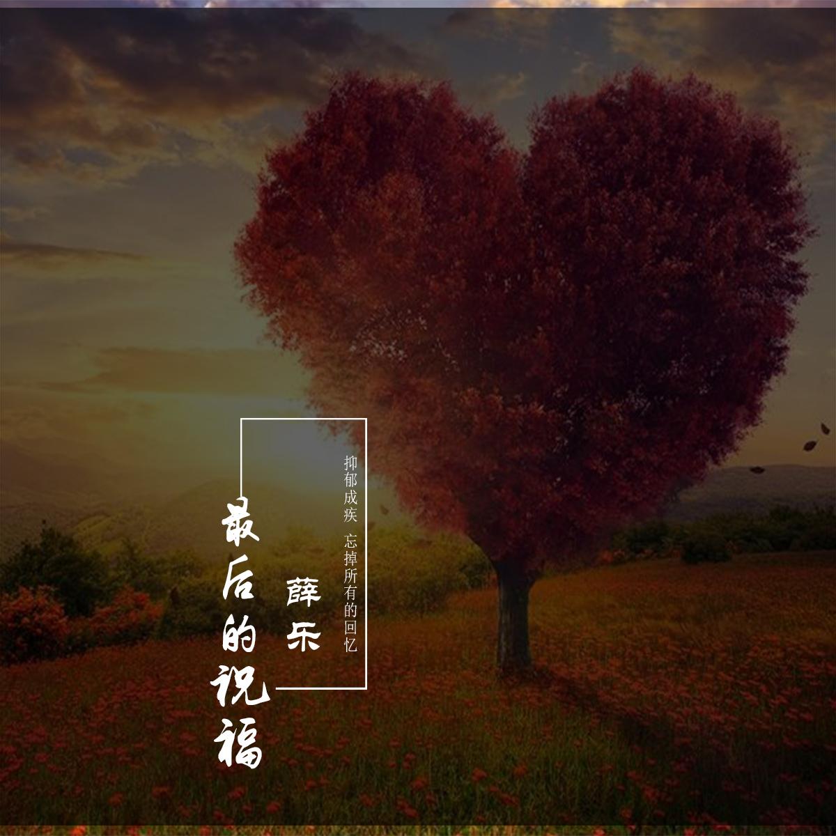 最后的祝福_薛乐_高音质在线试听_最后的祝福