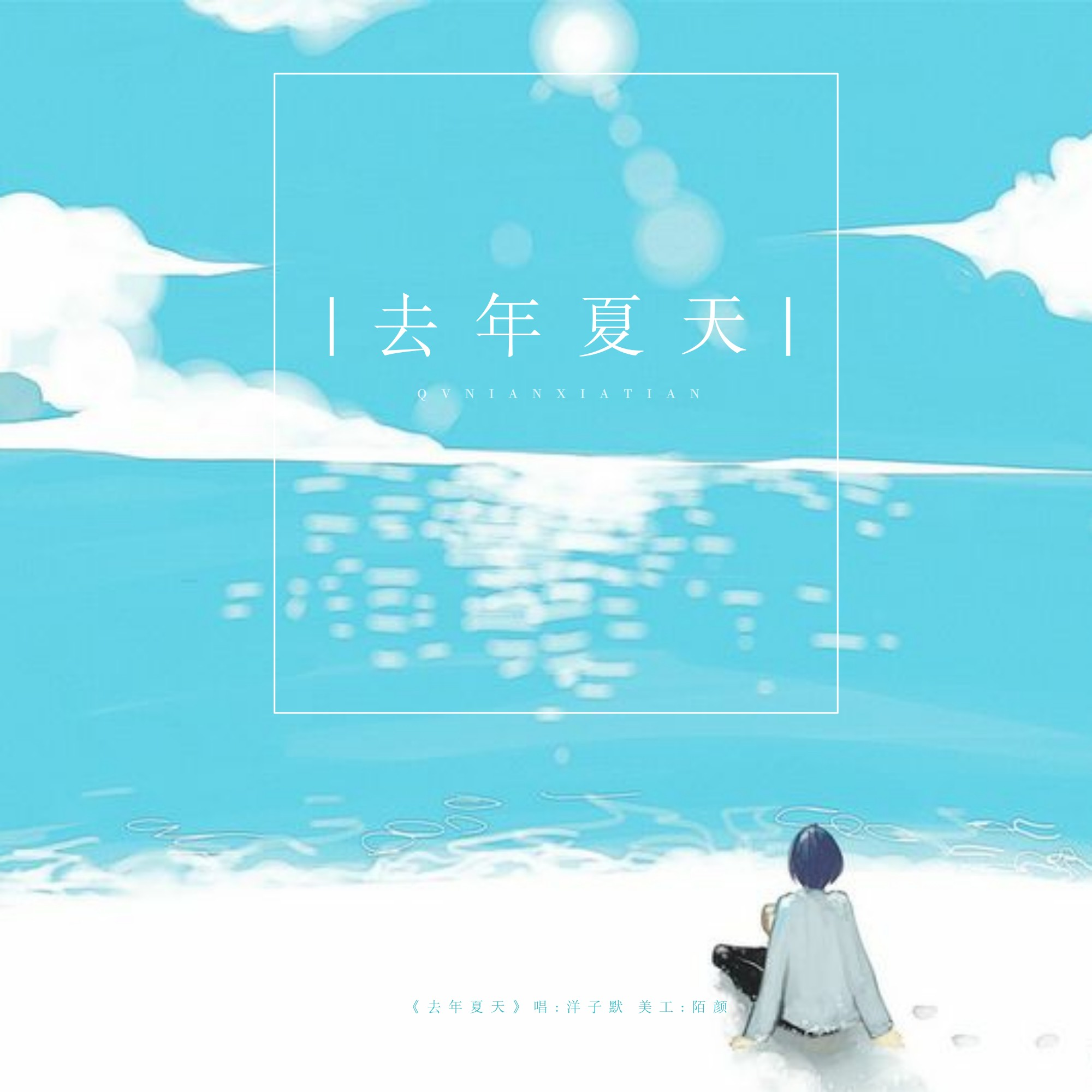 去年夏天 (伴奏)_洋子默_高音质在线试听_去年