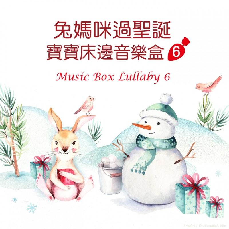 祝你圣诞快乐 宝宝床边音乐盒 高音质在线试听 祝你圣诞快乐歌词 歌曲图片