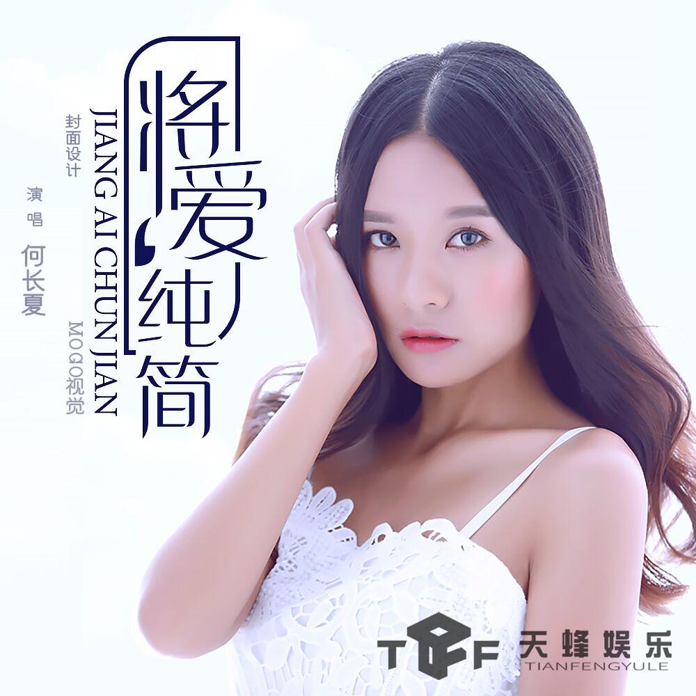 2019伤感歌曲排行_永恒之源沐沐春风有cp女生用的游戏名字