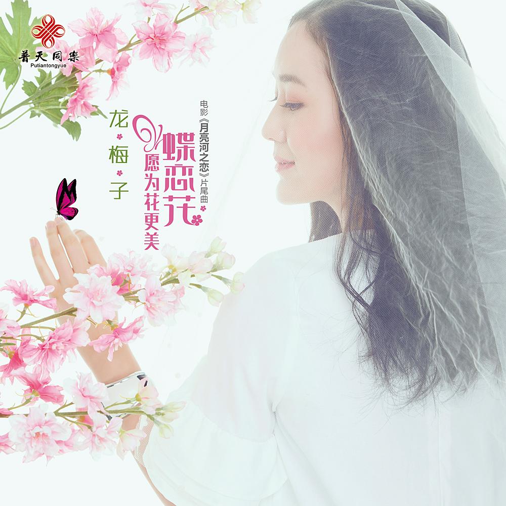 00]龙梅子 - 蝶恋花·愿为花更美(电影《月亮河之恋》片尾曲)  [00:01