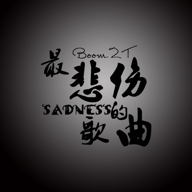 最伤感的歌曲_很悲伤的歌曲