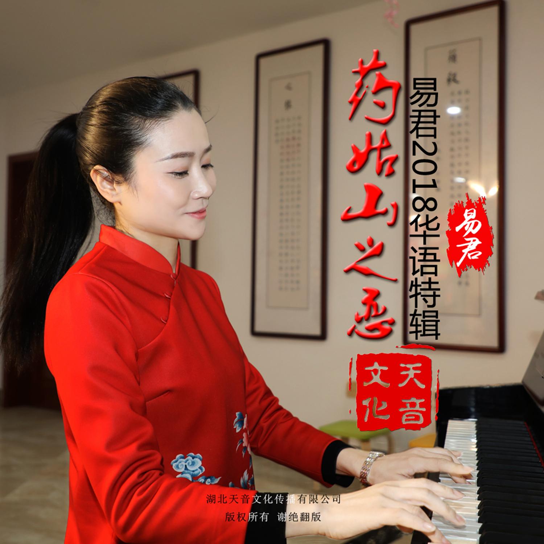 药姑山之恋_易君_高软件在线试听_药姑山之恋下看音质什么美女图片