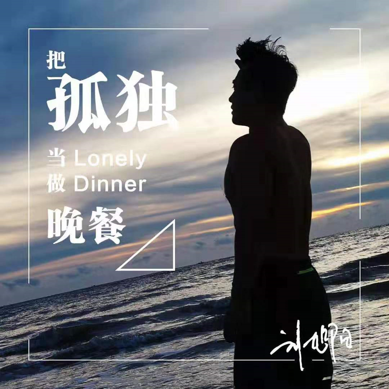 刘旭阳 - 把孤独当作晚餐 (原版伴奏)