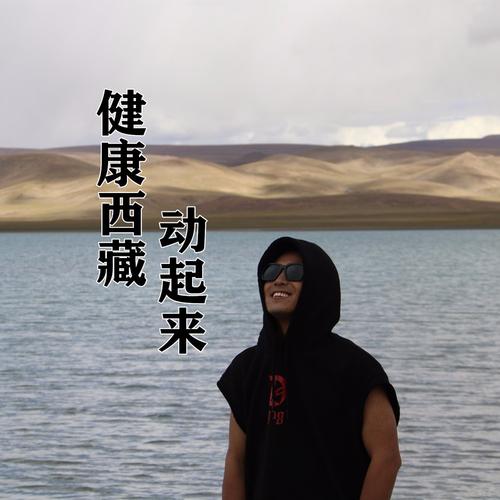 健康西藏动起来_次仁桑珠_高音质在线试听_健
