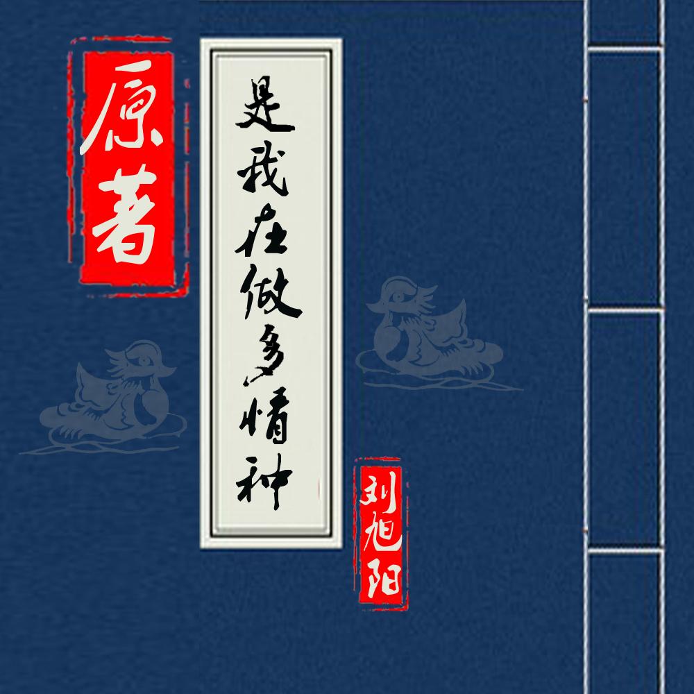 是我在做多情种 原著版 刘旭阳 高音质在线试听 是我在做多情种 原著版 歌词 歌曲下载 酷狗音乐