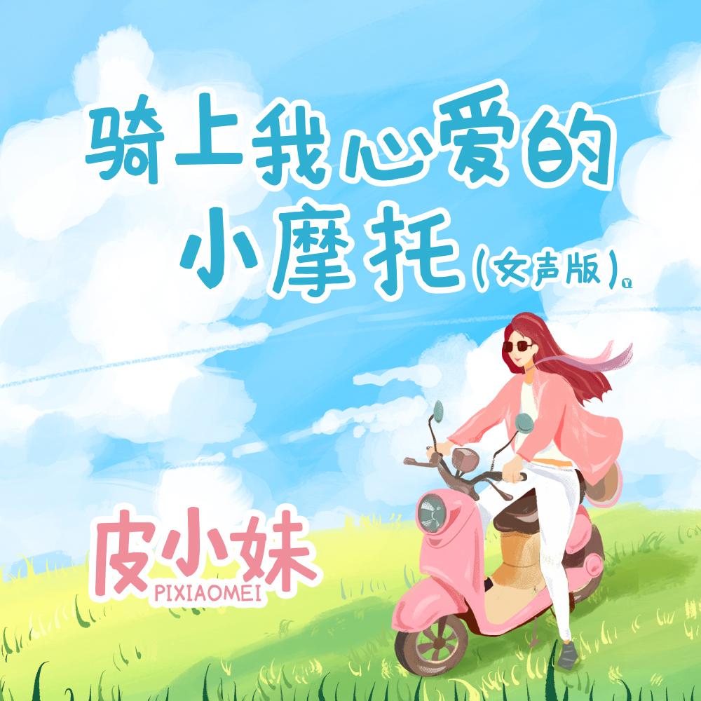 骑上我心爱的小摩托 女声版伴奏 皮小妹 高音质在线试听 骑上我心爱的小摩托 女声版伴奏 歌词 歌曲下载 酷狗音乐