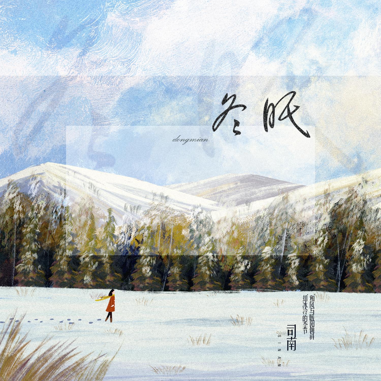 冬眠专辑封面