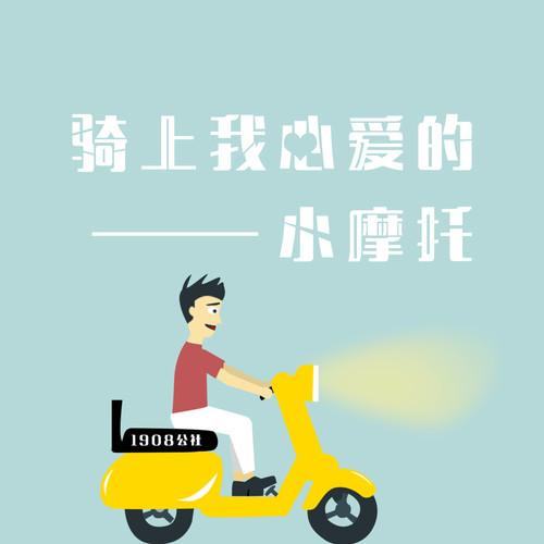 骑上我心爱的小摩托 伴奏 1908公社 高音质在线试听 骑上我心爱的小摩托 伴奏 歌词 歌曲下载 酷狗音乐